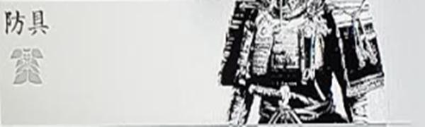 ゴースト オブ ツシマ おすすめ 防具 【ゴーストオブツシマ】最強武器と最強装備一覧 ゴーストオブツシマ...